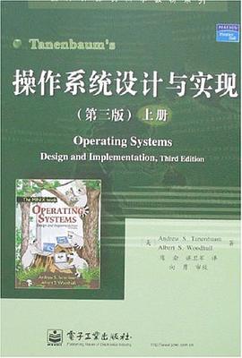 操作系统设计与实现(第三版上册)PDF下载