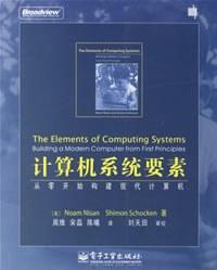 计算机系统要素PDF下载