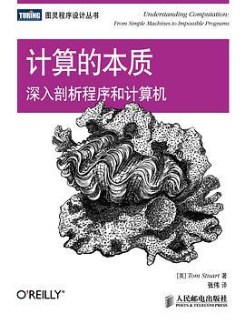 计算的本质:深入剖析程序和计算机PDF下载